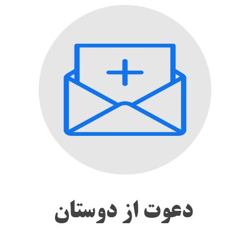 دعوت ار دوستان