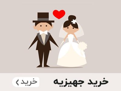 جهیزیه کامل عروس